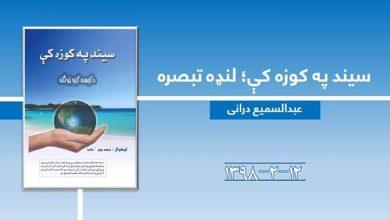 Photo of سیند په کوزه کې؛ لنډه تبصره