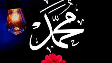 Photo of د اوسنیو حالاتو اړوند د رسول الله سبق زدۀ کړئ!!!